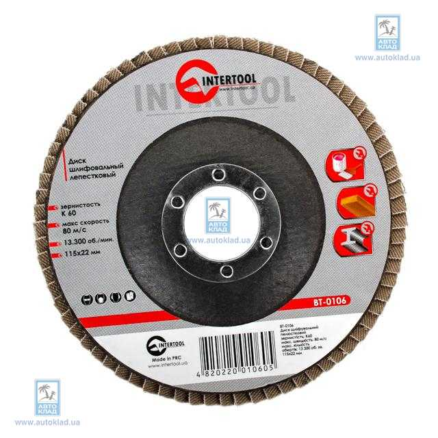 Диск шлифовальный лепестковый 115*22мм K60 INTERTOOL BT0106