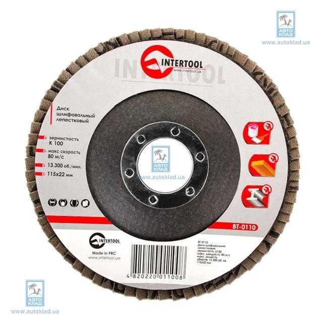 Диск шлифовальный лепестковый 115*22мм K100 INTERTOOL BT0110
