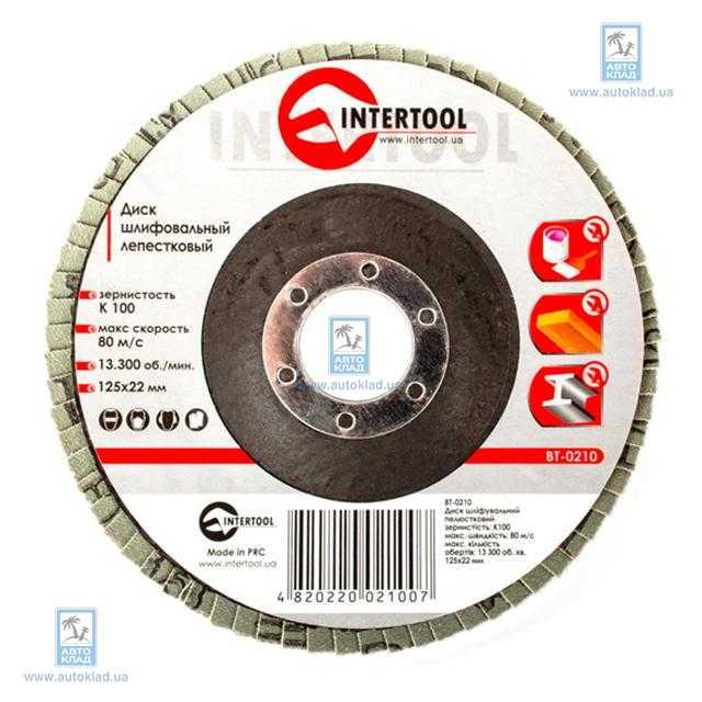 Диск шлифовальный лепестковый 125*22мм K100 INTERTOOL BT0210