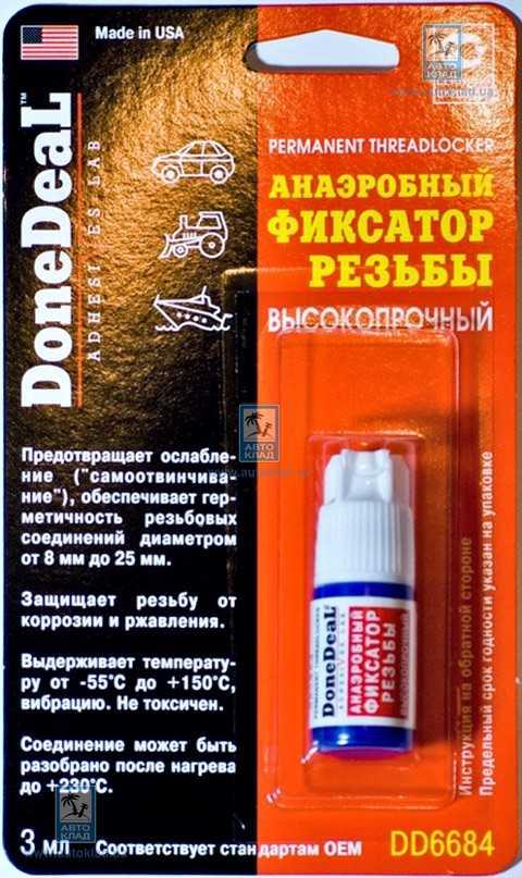 Фиксатор резьбовых соединений сильный 3мл DONE DEAL DD6684: цена
