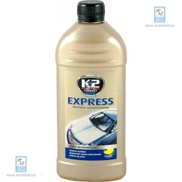 Автошампунь Express 500мл K2 K130: цена