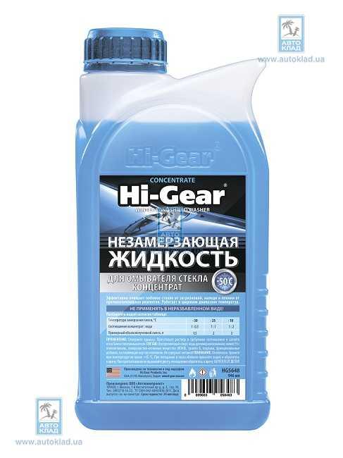Жидкость омывателя зимняя концентрат -80°C 1л HI-GEAR HG5648: заказать