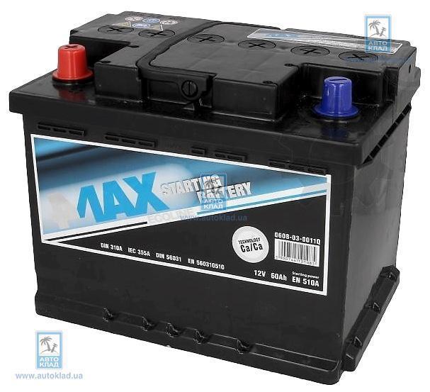 Аккумулятор 60Ач 510A Q-Line 4MAX 0608030011Q