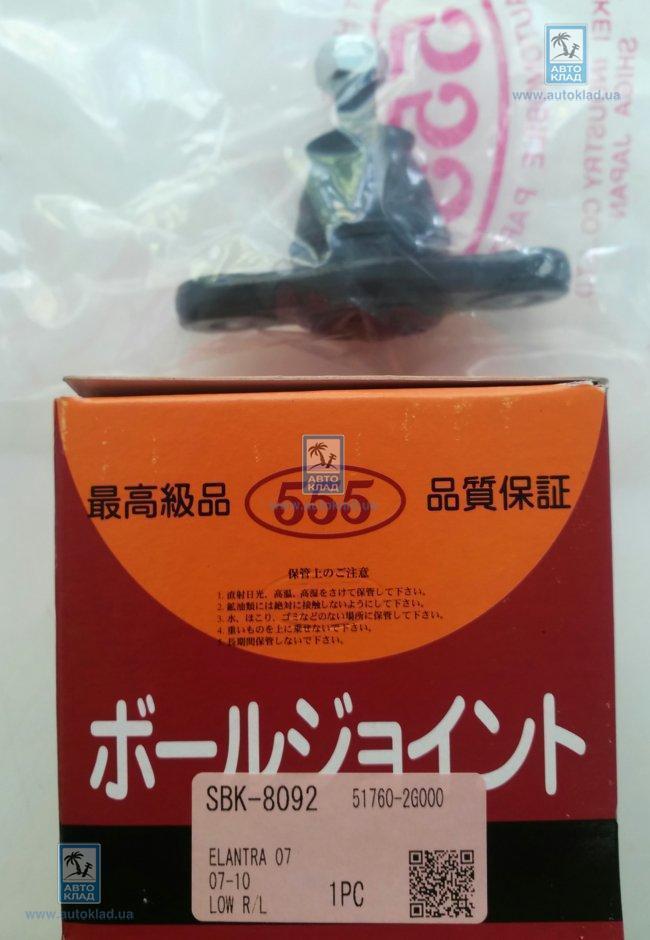 Опора шаровая 555 SBK8092