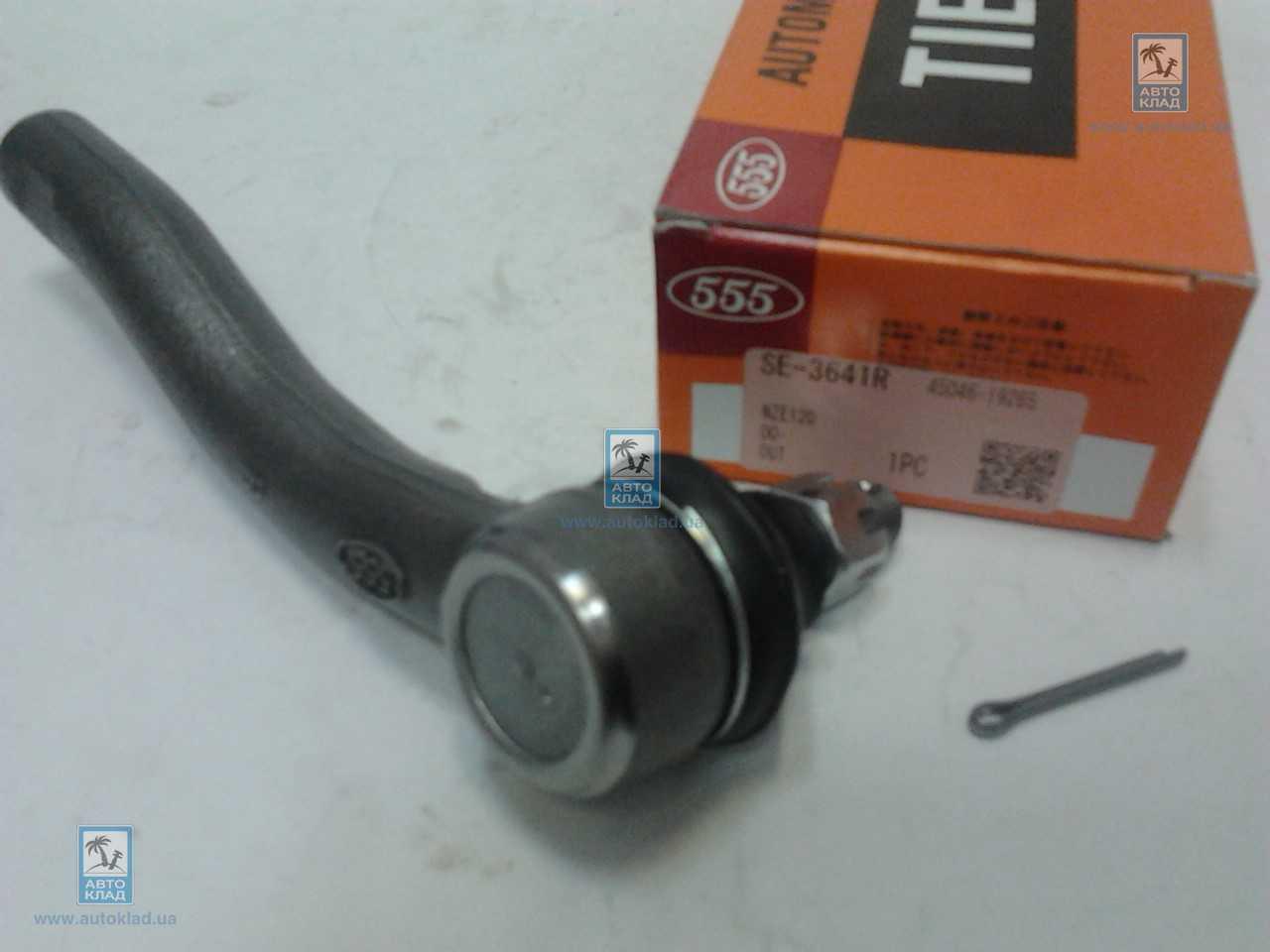 Наконечник рулевой тяги поперечной 555 SE-3641R: продажа