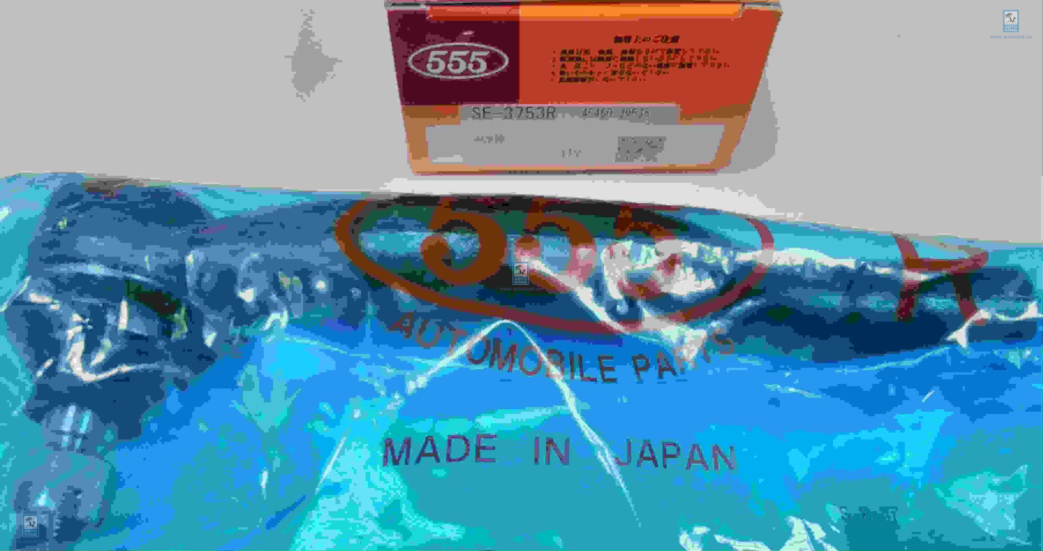 Наконечник рулевой тяги поперечной 555 SE-3753R