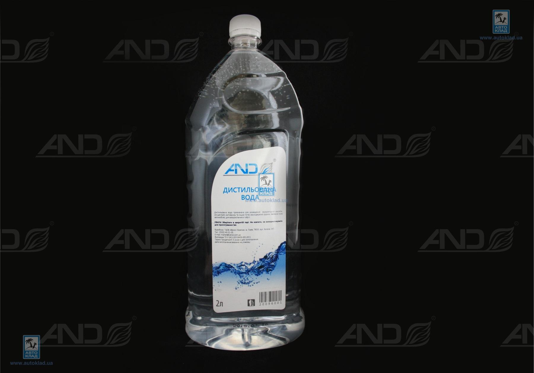 Вода дистиллированная 2л AND 20096001