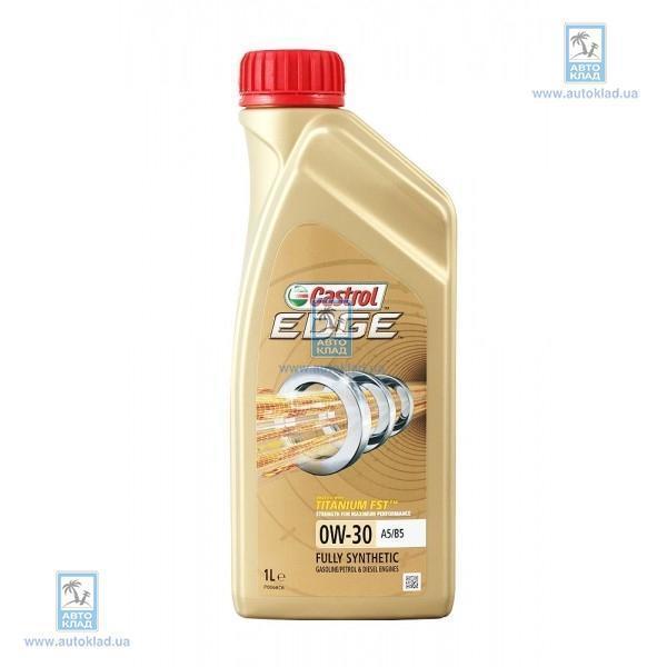 Масло моторное 0W-30 EDGE Titanium A5/B5 1л CASTROL CASEDGE0W30EA5B5L1