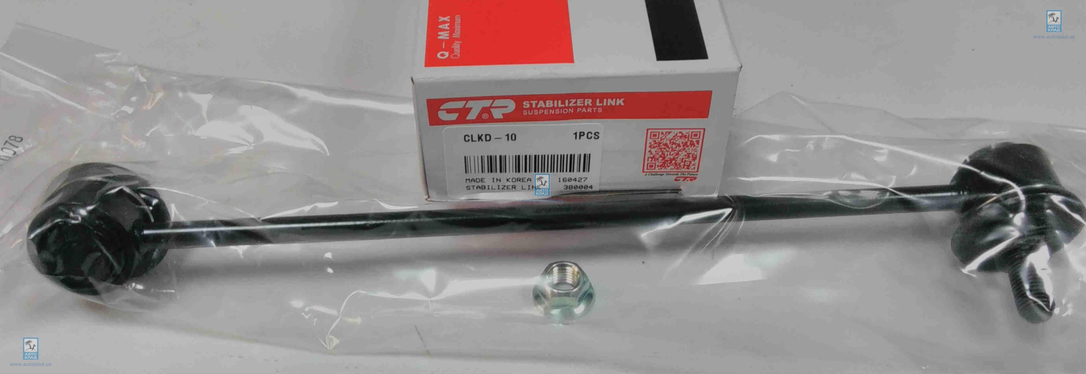 Стойка стабилизатора CTR CLKD-10