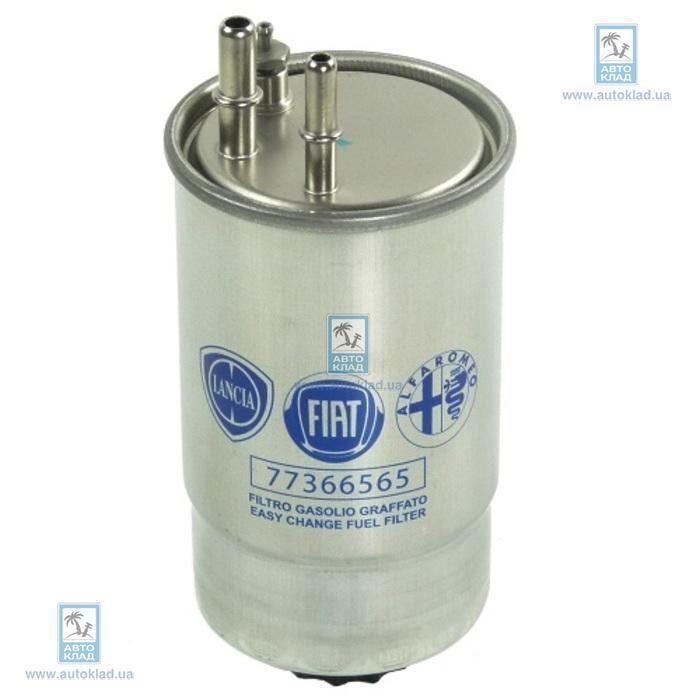 Фильтр топливный FIAT/ALFA ROMEO/LANCIA 77366565
