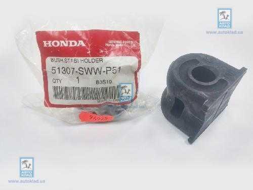 Втулка резиновая HONDA 51307-SWW-P51
