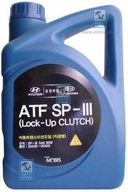 Масло трансмиссионное ATF SP-III 4л HYUNDAI/KIA 0450000400: заказать