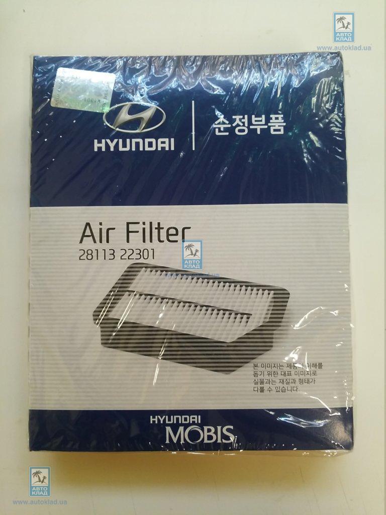 Фильтр воздушный HYUNDAI/KIA 2811322301