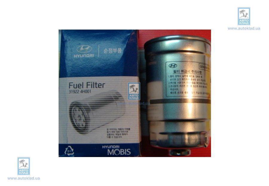 Фильтр топливный HYUNDAI/KIA 319224H001