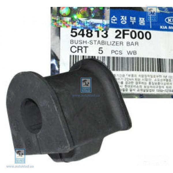 Втулка стабилизатора HYUNDAI/KIA 548132F000