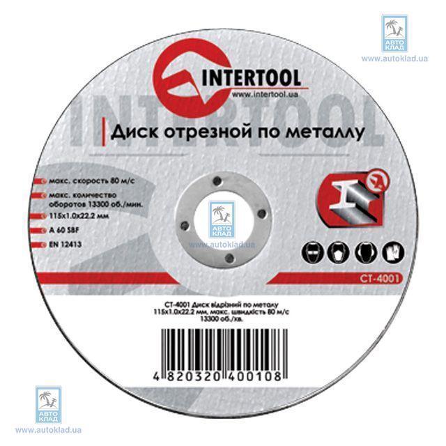 Диск отрезной по металлу 115*1.6*22.2мм INTERTOOL CT4003