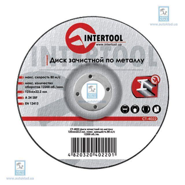 Диск зачистной по металлу 115*6*22.2мм INTERTOOL CT4021