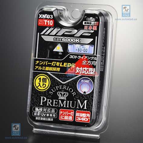 Автолампа LED W5W T10 3D 6000K IPF XN03: продажа