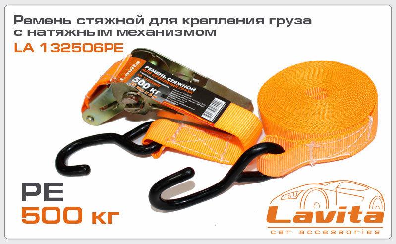 Ремень стяжной LAVITA 132506PE