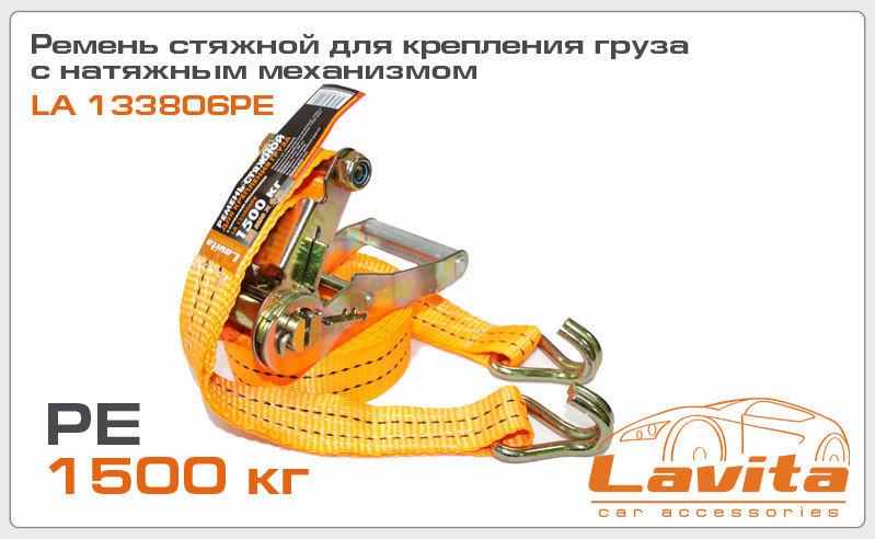 Ремень стяжной LAVITA 133806PE