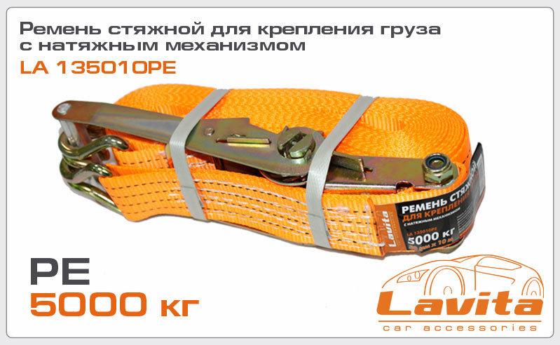 Ремень стяжной LAVITA 135010PE
