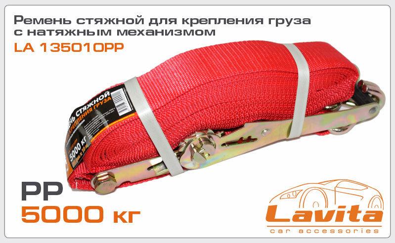 Ремень стяжной LAVITA 135010PP
