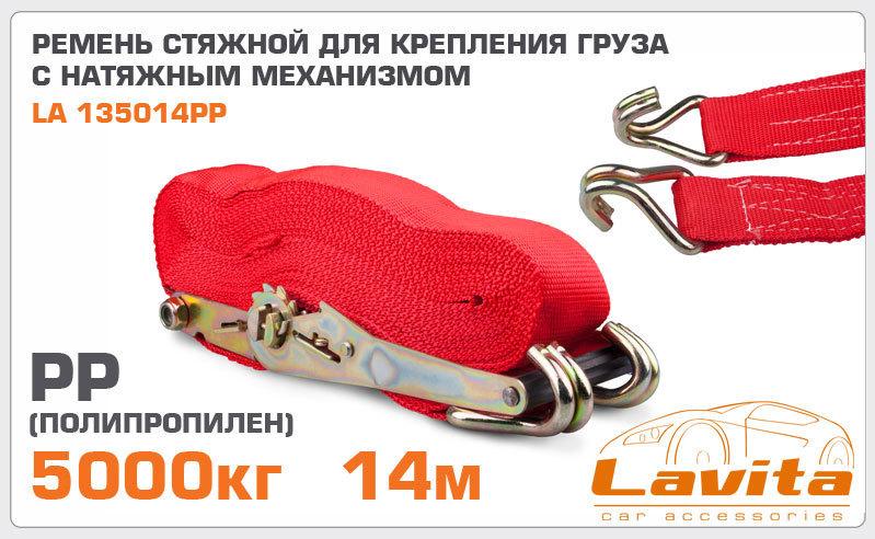 Ремень стяжной 5т LAVITA 135014PP