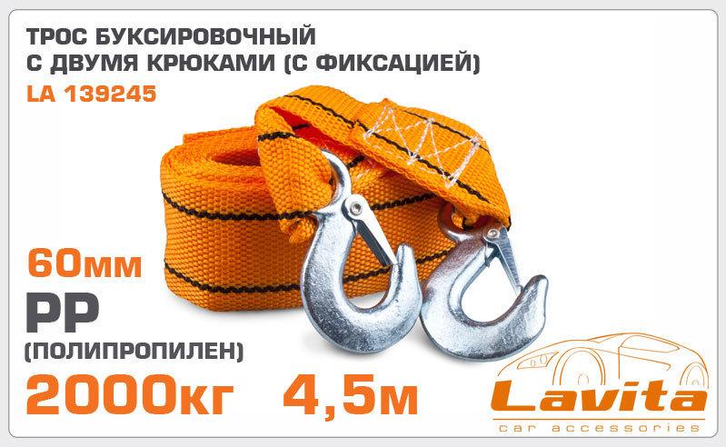 Трос буксировочный полипропилен 2т 4.5м LAVITA 139245: продажа