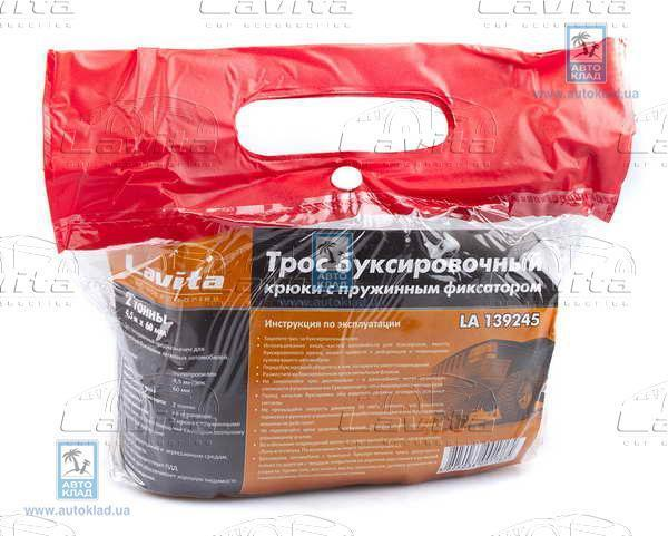 Трос буксировочный полипропилен 2т 4.5м LAVITA 139245: купить