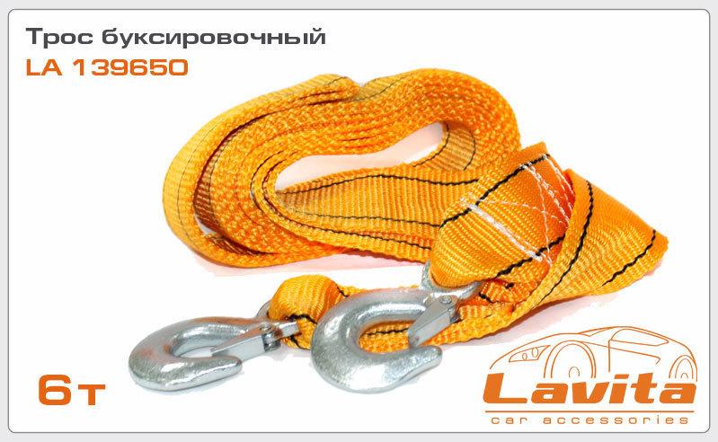 Трос буксировочный полипропилен 6т 5м LAVITA 139650