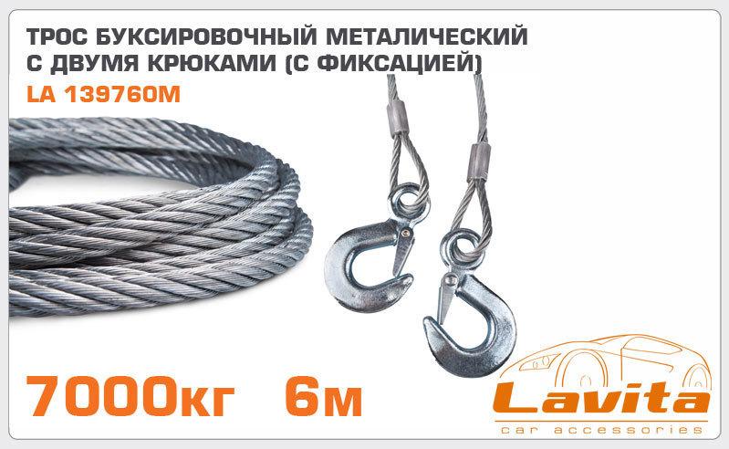 Трос буксировочный 7т 6м металлический LAVITA 139760M Цена: 0 грн