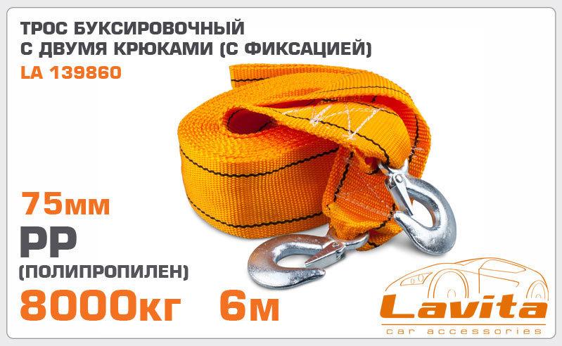 Трос буксировочный полипропилен 10т 6м*75мм LAVITA 139860