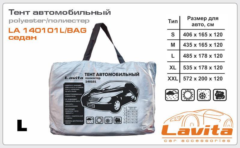 Тент автомобильный 485х178х120 LAVITA 140101LBAG