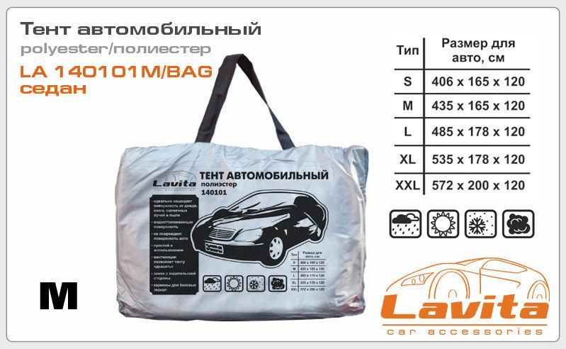 Тент автомобильный 435х165х120 LAVITA 140101MBAG
