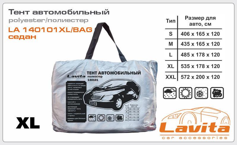 Тент автомобильный 535х178х120 LAVITA 140101XLBAG