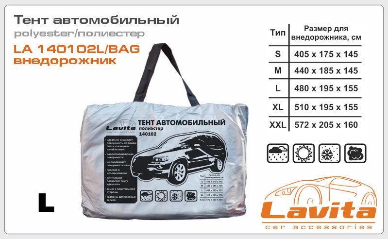 Тент автомобильный 480х195х155 LAVITA 140102LBAG