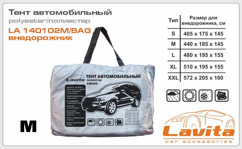 Тент автомобильный 440х185х145 LAVITA 140102MBAG