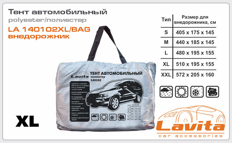 Тент автомобильный 510х195х155 LAVITA 140102XLBAG