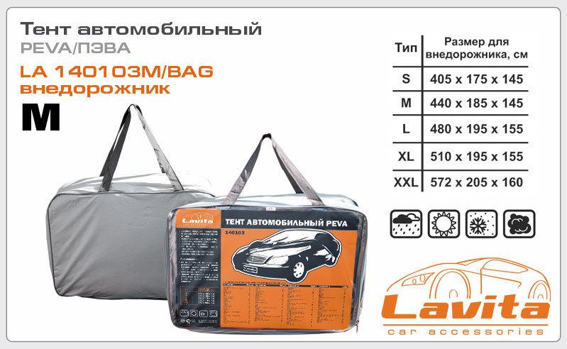 Тент автомобильный 435х165х120 LAVITA 140103MBAG