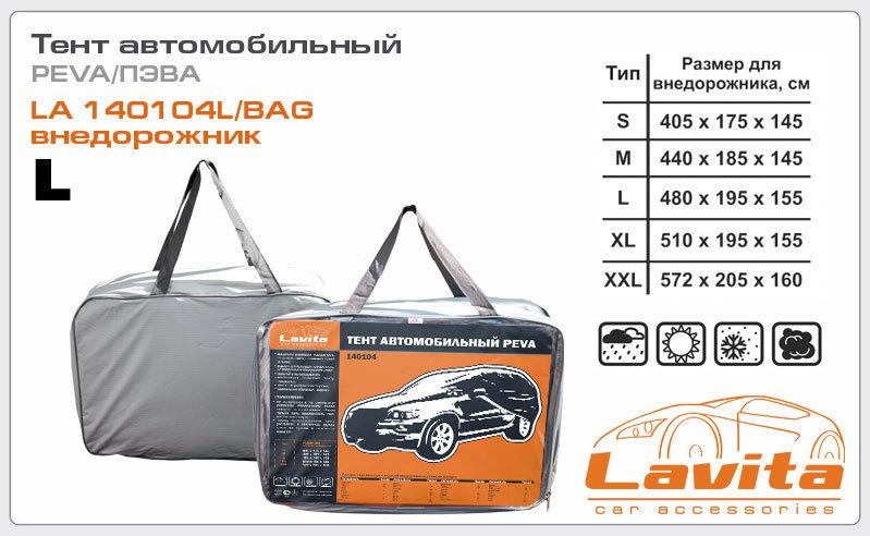 Тент автомобильный 480х195х155 LAVITA 140104LBAG