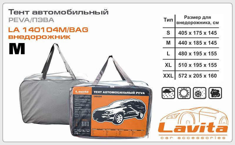 Тент автомобильный 440х185х145 LAVITA 140104MBAG