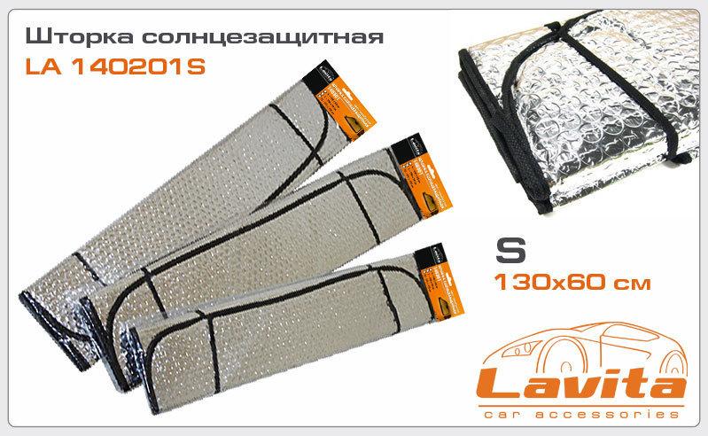 Шторка солнцезащитная 130х60см LAVITA 140201S: продажа