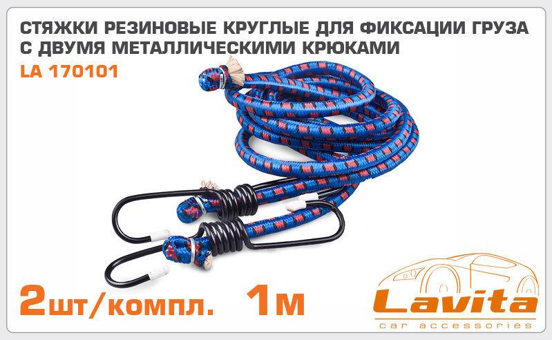 Ремень стяжной багажа 2шт. LAVITA 170101