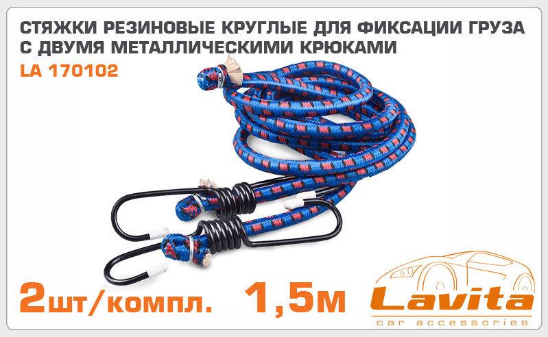 Ремень стяжной багажа 2шт. LAVITA 170102