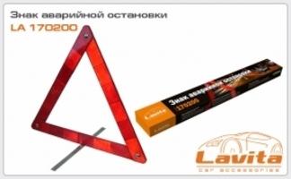 Знак аварийной остановки LAVITA 170200