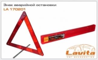 Знак аварийной остановки LAVITA 170201