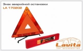 Знак аварийной остановки LAVITA 170202