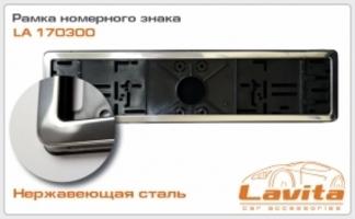 Рамка номерного знака LAVITA 170300