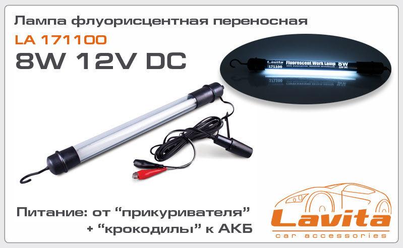 Переноска флюорисцентная LAVITA 171100