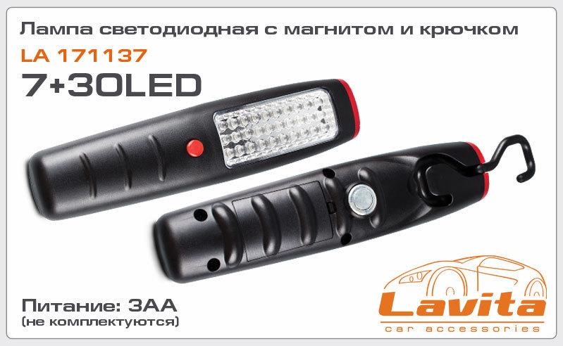 Фонарь инспекционный LED LAVITA 171137